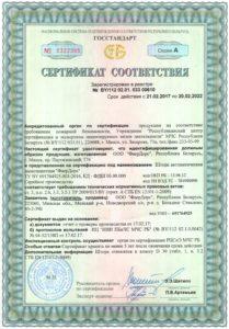 сертификат дымозащиты РФ