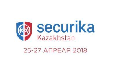 Участие в 8-й международной выставке SECURIKA Kazakhstan 2018