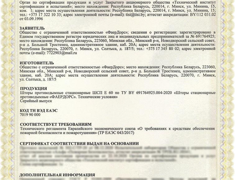 Сертификация Шторы противодымной стационарной E60 «ФАЕРДОРС»