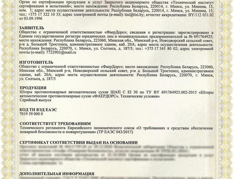 Сертификация Шторы противопожарной автоматической сухой Ei30 «ФАЕРДОРС»