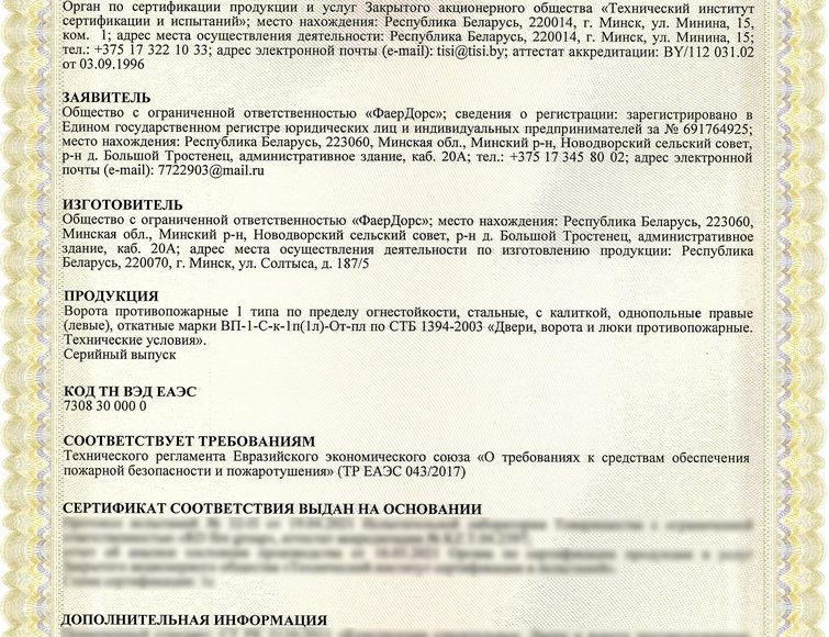Сертификация Ворот противопожарных откатных стальных с калиткой Ei60 «ФАЕРДОРС»