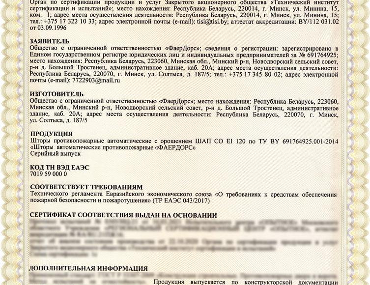 Сертификация Шторы противопожарной автоматической с орошением Ei120 «ФАЕРДОРС»